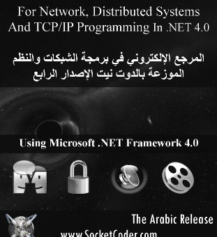 SocketCoder e-Reference 2010 – Arabic